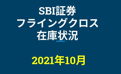 2021年10月一般信用の売り在庫状況 SBI証券フライングクロス(優待クロス取引)